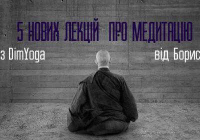 Третій блок медитації з Борисом Капустою